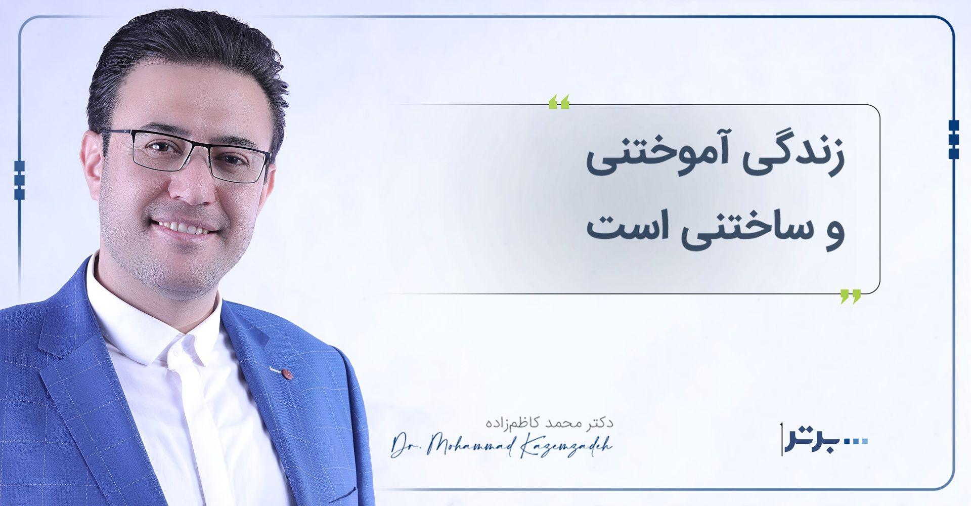 دکتر محمد کاظم زاده