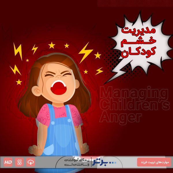 خشم کودک