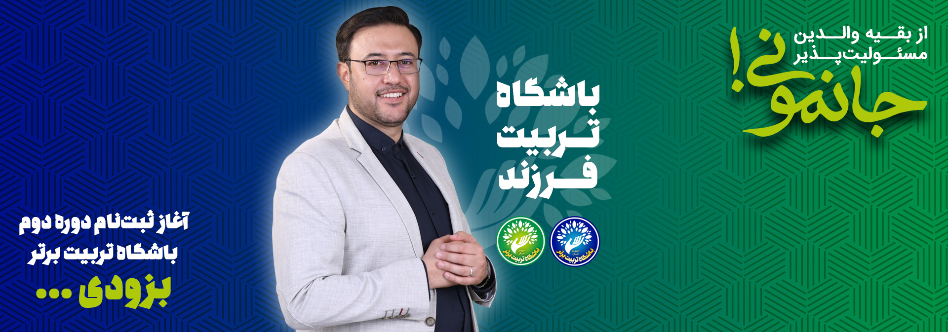 Banner Tarbiat Bartar Homepage